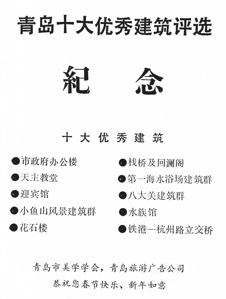 tsingtau-org-ergebnisse-befragung